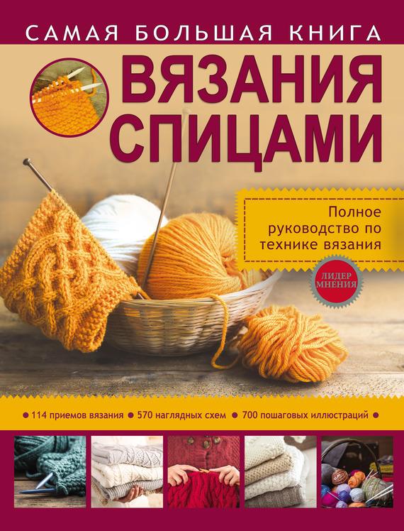 Т. В. Михайлова Самая большая книга вязания спицами