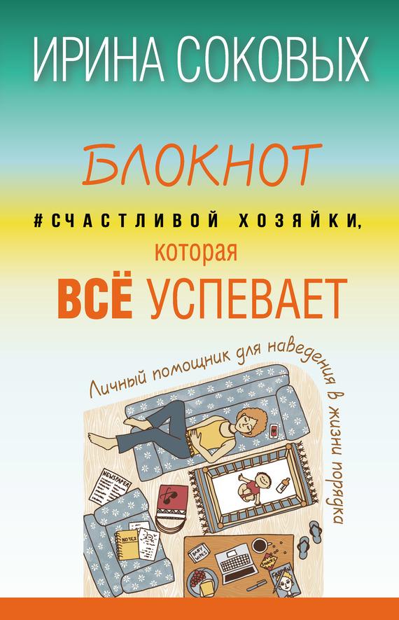 Ирина Соковых Блокнот #Счастливой хозяйки, которая всё успевает