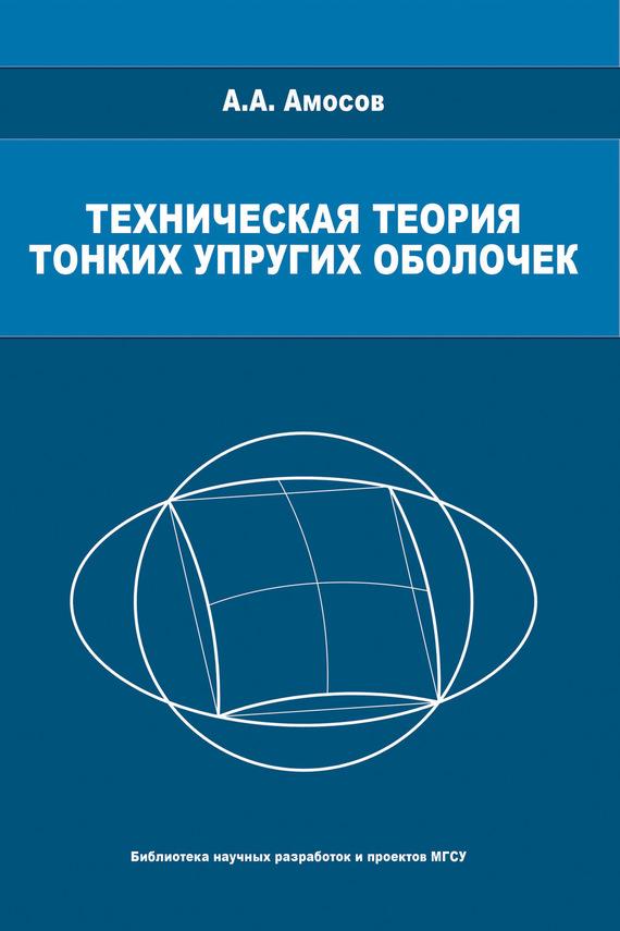 А. А. Амосов Техническая теория тонких упругих оболочек