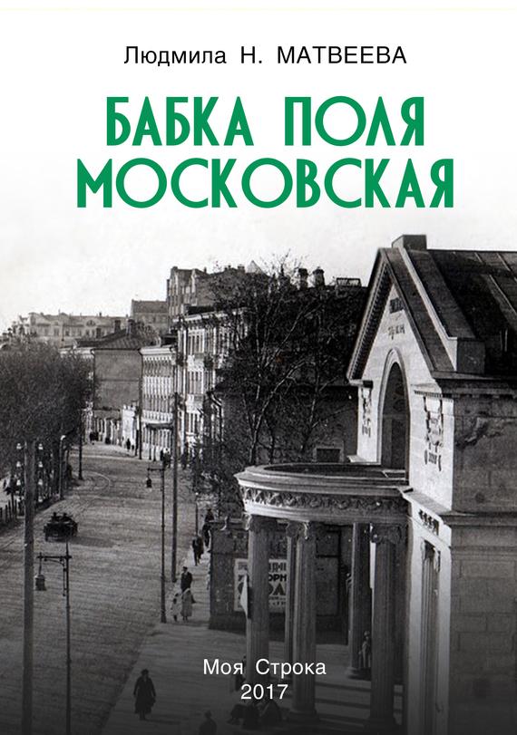Бабка Поля Московская случается активно и целеустремленно