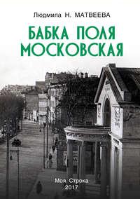 Матвеева, Людмила  - Бабка Поля Московская