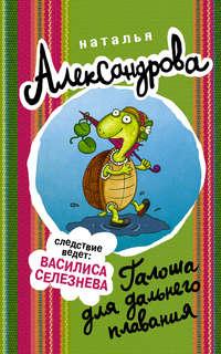 Александрова, Наталья  - Галоша для дальнего плавания