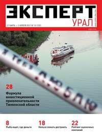 Урал, Редакция журнала Эксперт  - Эксперт Урал 13-2017