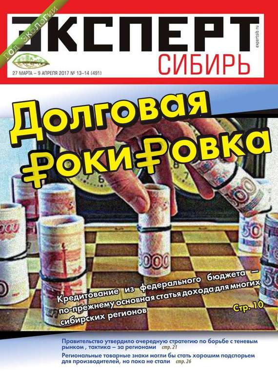 Эксперт Сибирь 13-14-2017