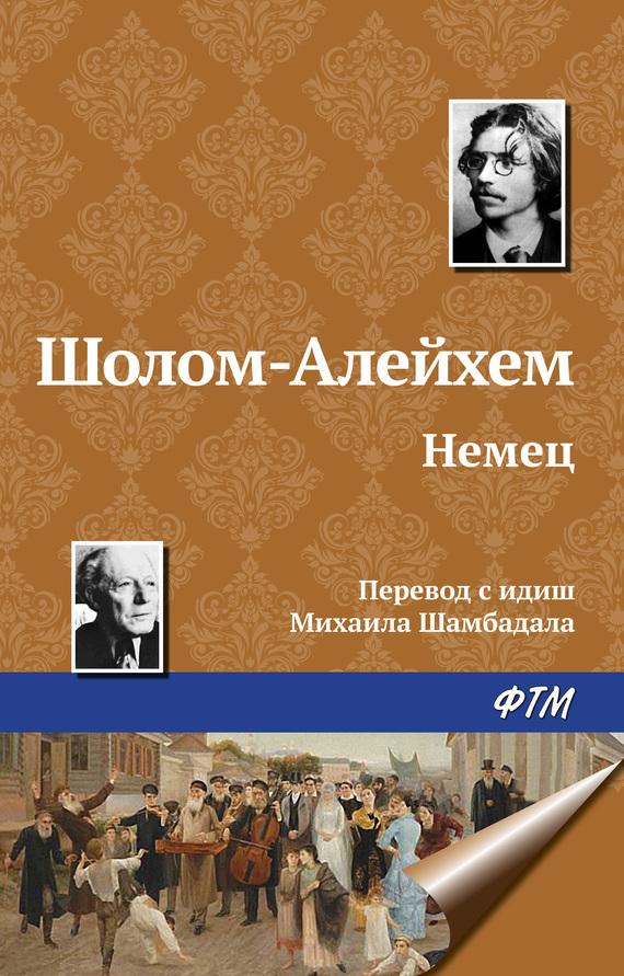 Шолом-Алейхем Немец