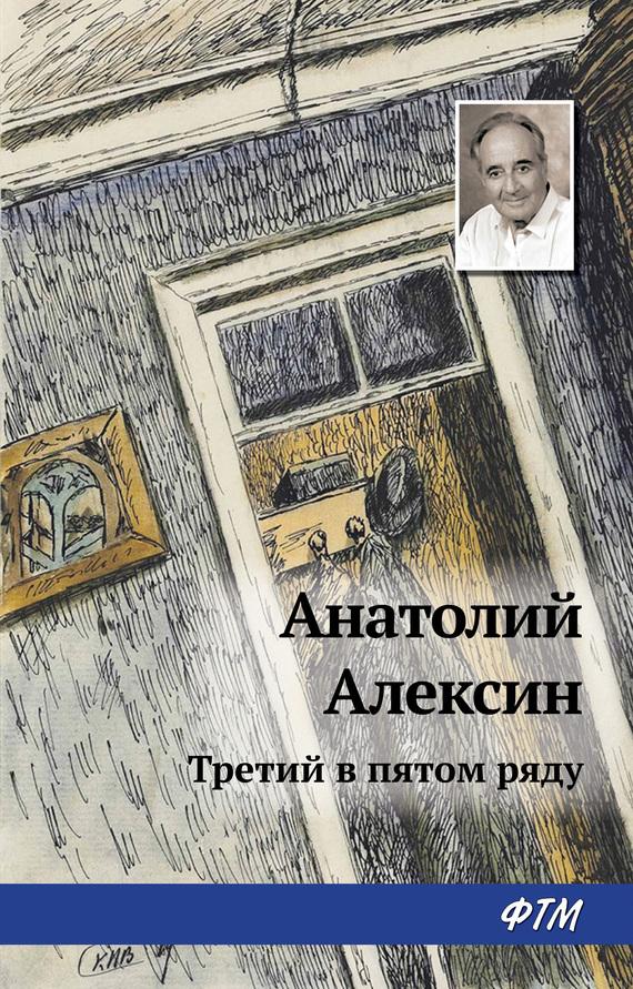 Анатолий Алексин Третий в пятом ряду 1с в стране вечных каникул алексин а г