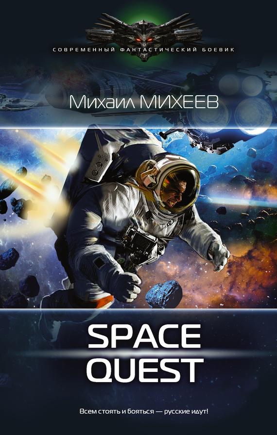 Михаил Михеев - Space Quest