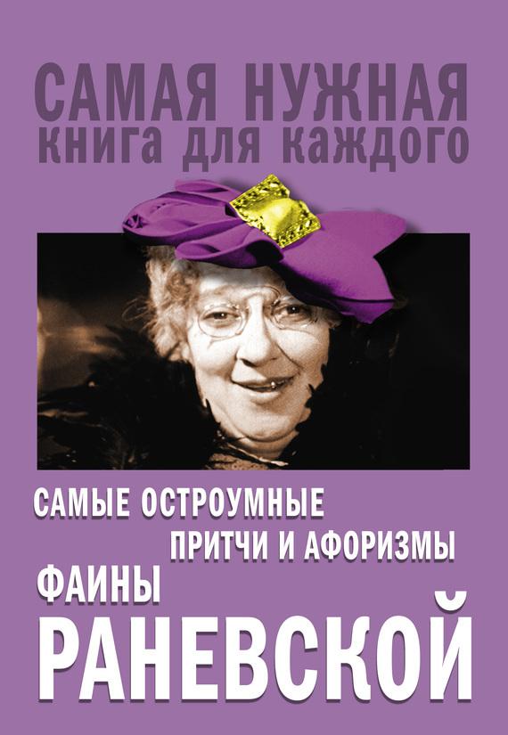 Фаина Раневская - Самые остроумные притчи и афоризмы Фаины Раневской
