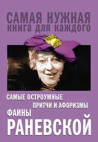 - Самые остроумные притчи и афоризмы Фаины Раневской