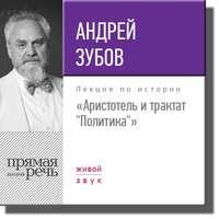 """Зубов, Андрей  - Лекция «Аристотель и трактат """"Политика""""»"""