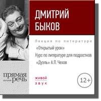 """Быков, Дмитрий  - Лекция «Открытый урок – """"Дуэль"""" А. Чехов»"""