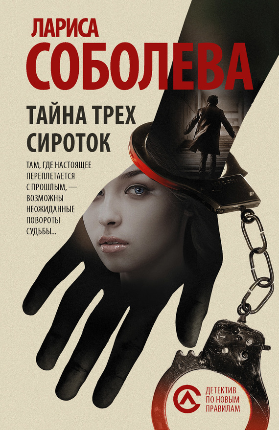Лариса Соболева бесплатно
