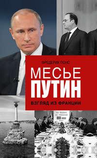 Понс, Фредерик  - Месье Путин: Взгляд из Франции
