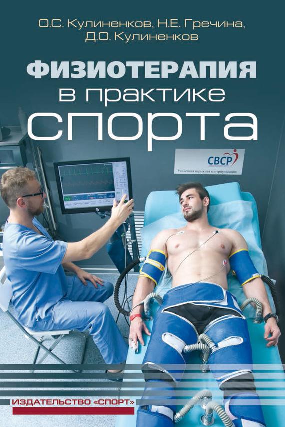 Дмитрий Кулиненков, Наталья Гречина - Физиотерапия в практике спорта