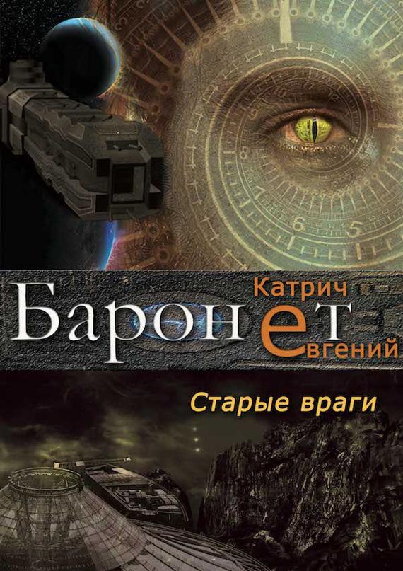 Евгений Катрич - Баронет. Старые враги