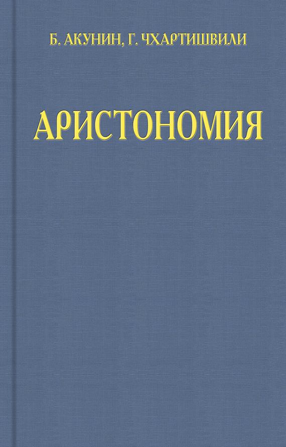 Акунин, Борис  - Аристономия