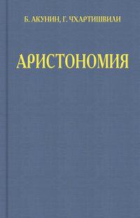 - Аристономия