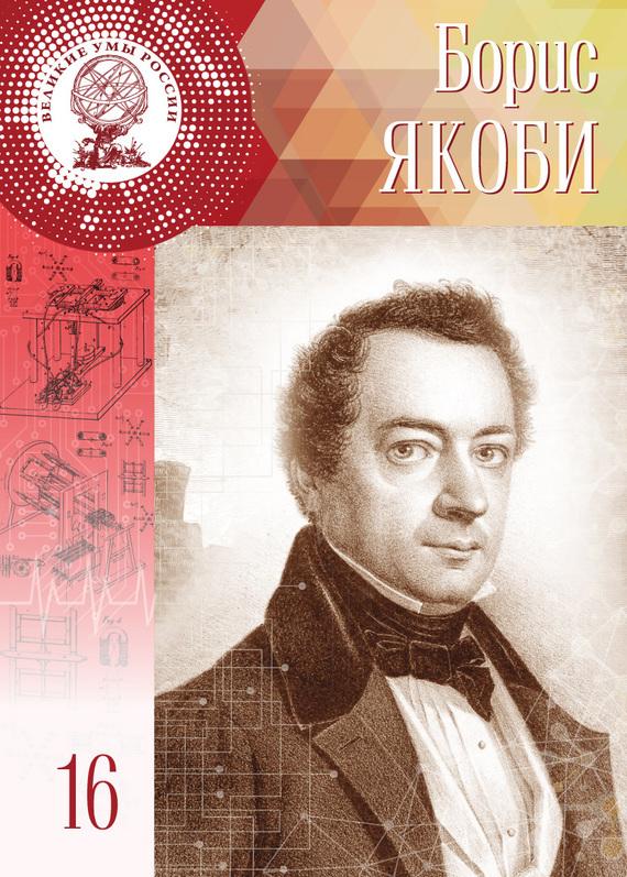 Полина Ломакина - Борис Якоби