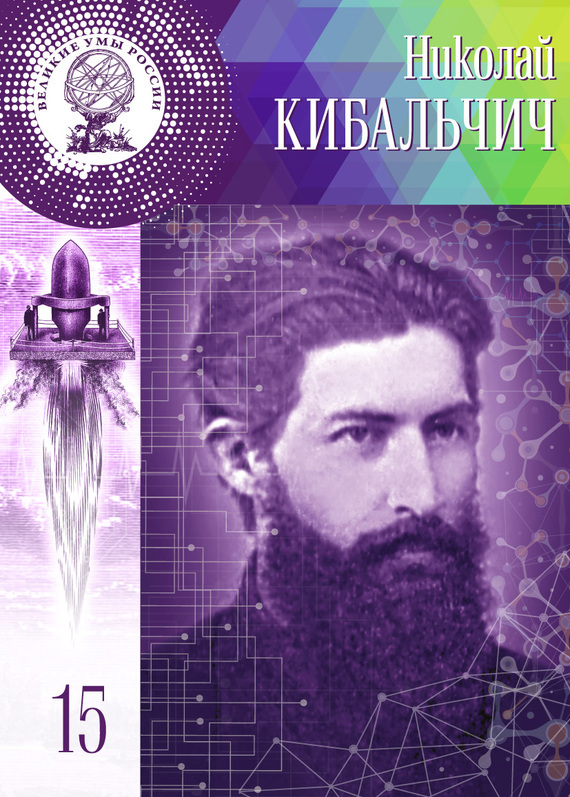 Мария Кольцова - Николай Кибальчич