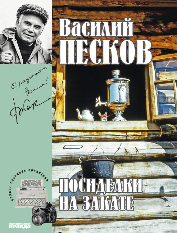 Василий Песков Полное собрание сочинений. Том 18. Посиделки на закате вел тэйк