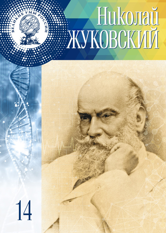 Элина Масимова - Николай Жуковский