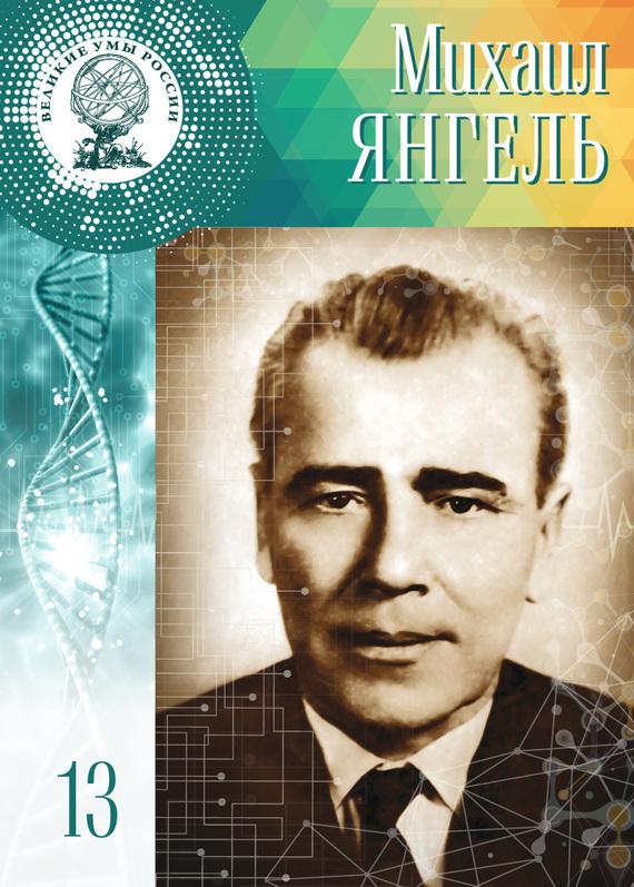 Анастасия Сарычева - Михаил Янгель