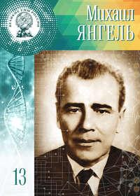 Сарычева, Анастасия  - Михаил Янгель
