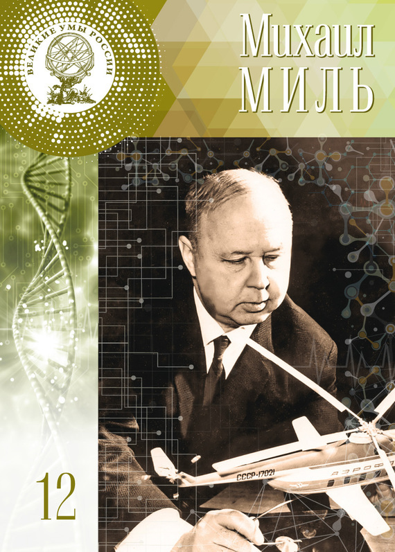 Валерия Борисова - Михаил Миль