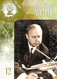 Борисова, Валерия  - Михаил Миль