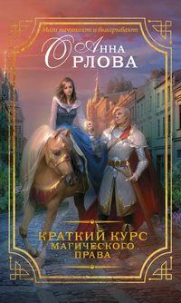 Орлова, Анна  - Краткий курс магического права