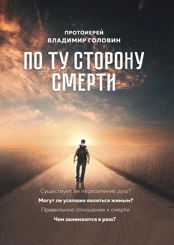 Протоиерей Владимир Головин бесплатно