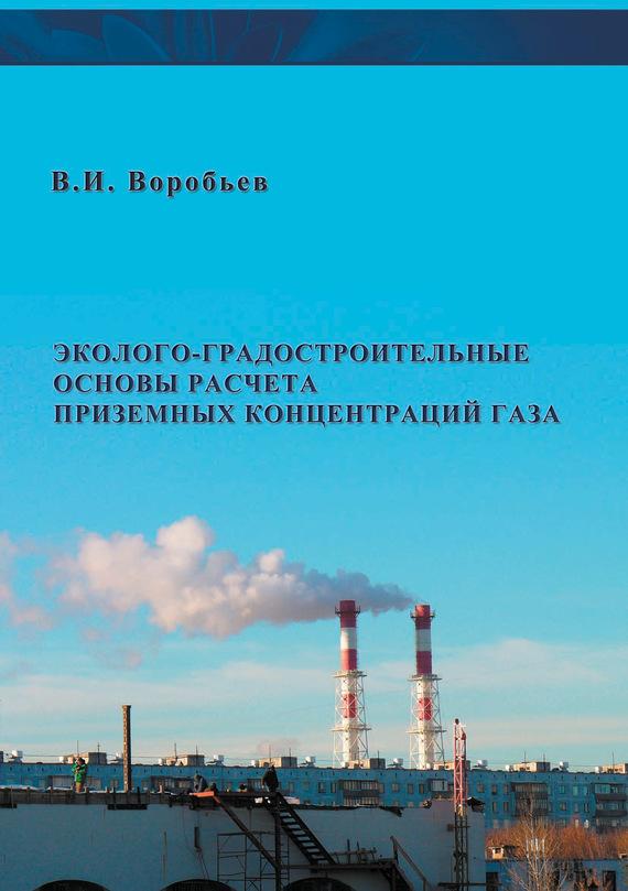 В. И. Воробьев Эколого-градостроительные основы расчета приземных концентраций газа программа расчета среднесменных концентраций