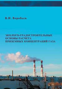 Воробьев, В. И.  - Эколого-градостроительные основы расчета приземных концентраций газа