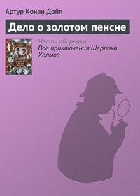 Артур Конан Дойл - Дело о золотом пенсне