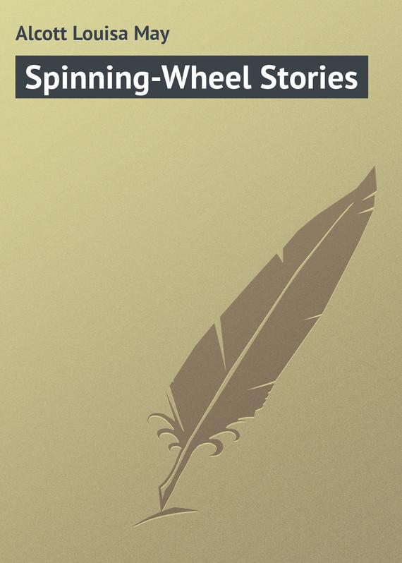 Луиза Мэй Олкотт Spinning-Wheel Stories
