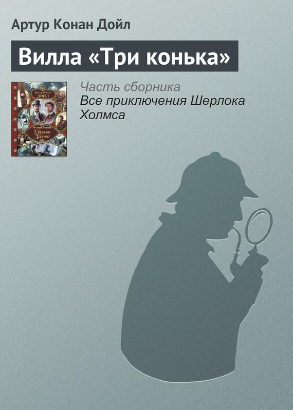 Обложка книги Вилла «Три конька», автор Дойл, Артур Конан