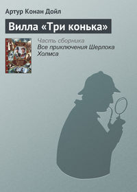 Дойл, Артур Конан  - Вилла «Три конька»
