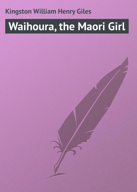 цена на Kingston William Henry Giles Waihoura, the Maori Girl