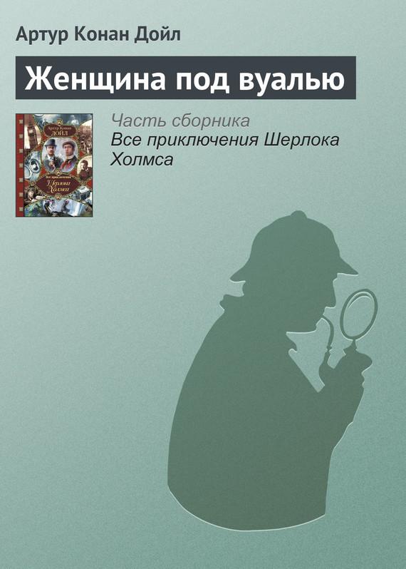Обложка книги Женщина под вуалью, автор Дойл, Артур Конан