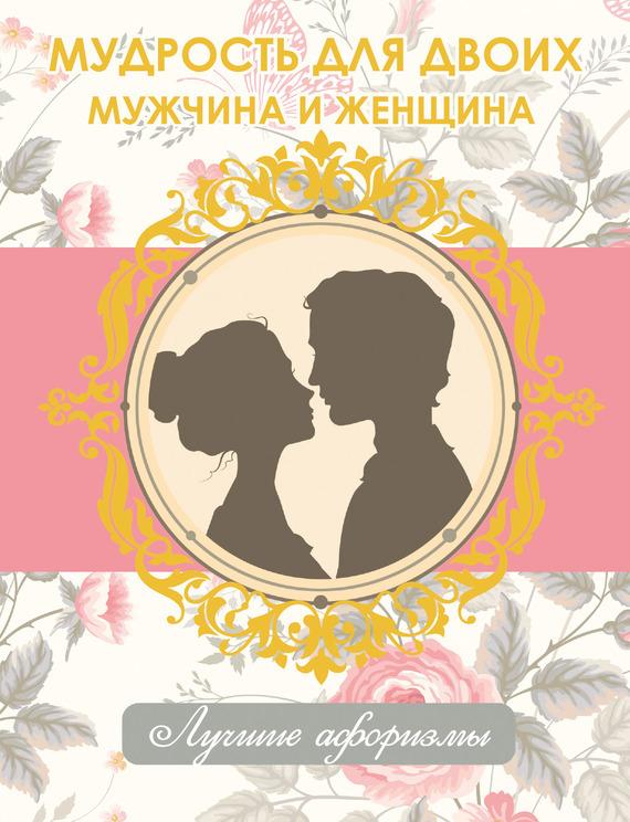 Н. Богданова - Мудрость для двоих. Мужчина и женщина