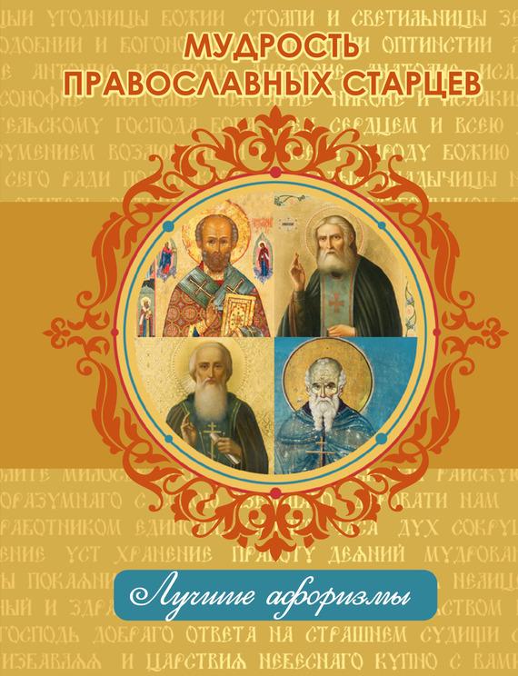 Н. Богданова - Мудрость православных старцев