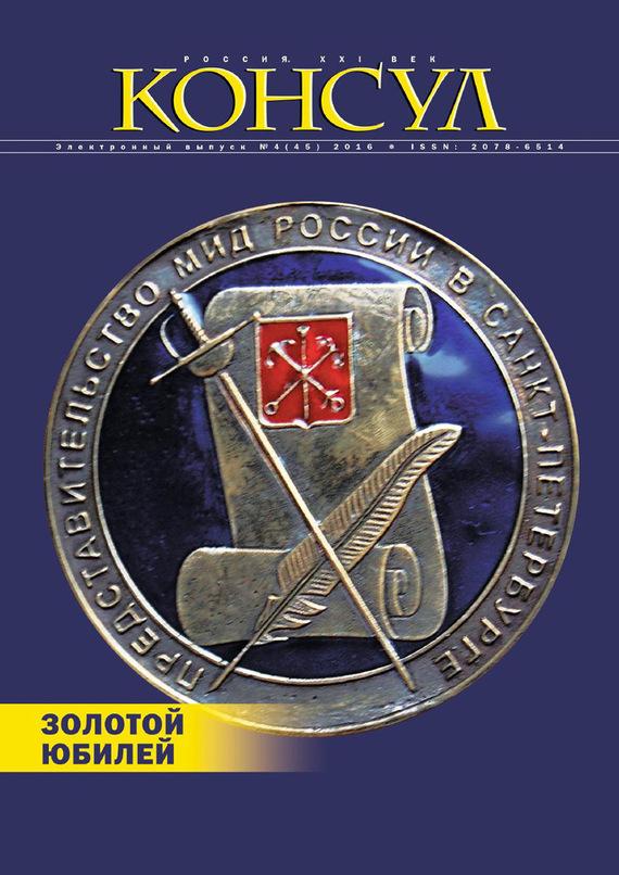 Отсутствует Журнал «Консул» № 4 (45) 2016 отсутствует журнал консул 1 39 2015