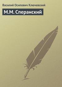 Ключевский, Василий Осипович  - М.М. Сперанский