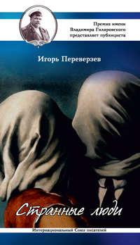 Переверзев, Игорь  - Странные люди