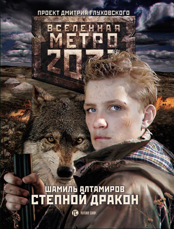 Шамиль Алтамиров, Шамиль Алтамиров - Метро 2033: Степной дракон