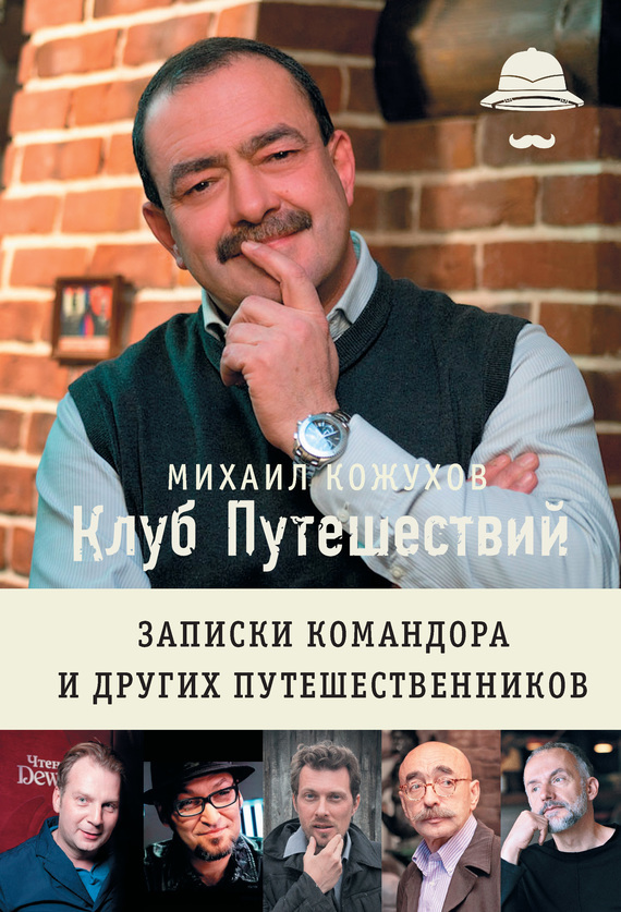 Михаил Кожухов Клуб путешествий. Записки командора и других путешественников (сборник)