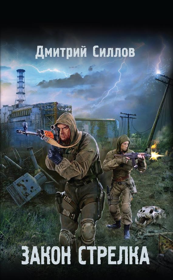 Обложка книги Закон Стрелка, автор Силлов, Дмитрий