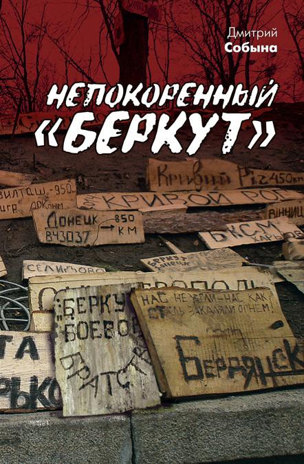 Дмитрий Собына Непокоренный «Беркут» симбитер для ребенка в киеве