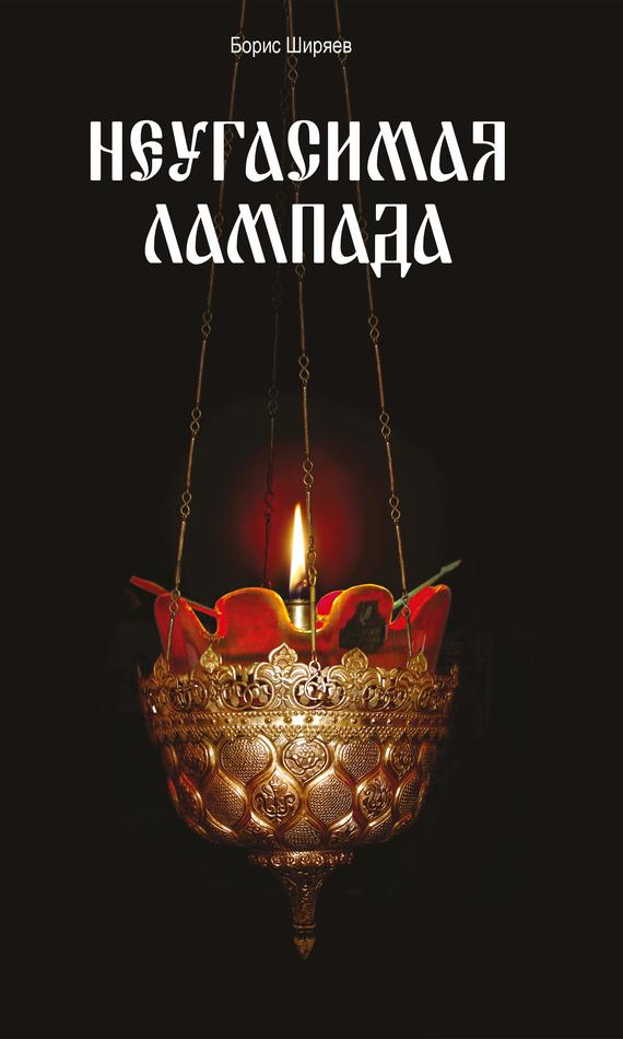 Обложка книги Неугасимая лампада, автор Ширяев, Борис