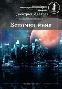 Лазарев, Дмитрий  - Вспомни меня (сборник)